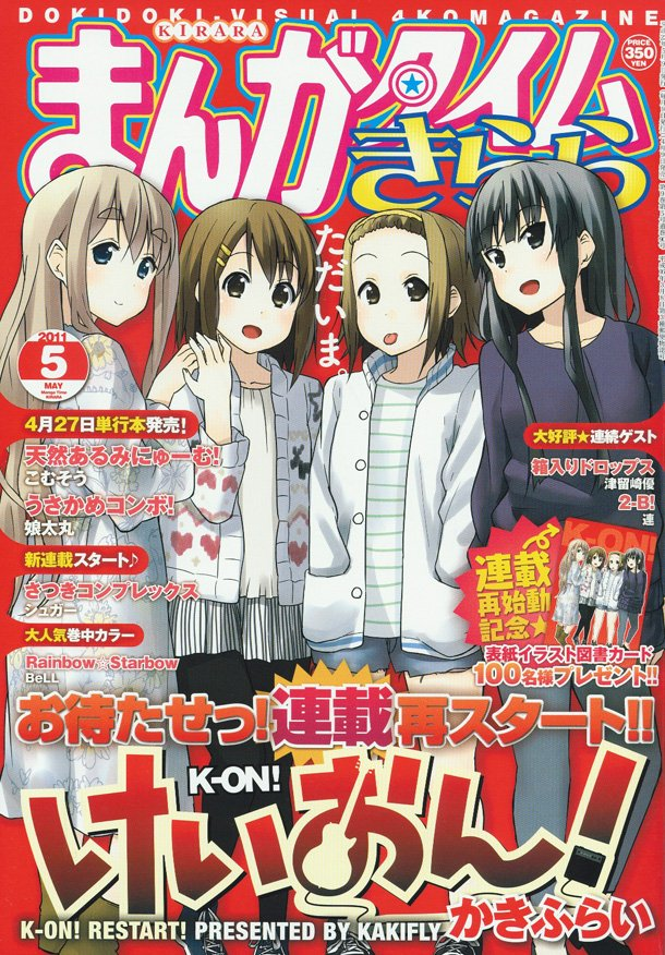 K-on college manga release date pic 2