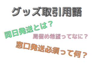 グッズ取引用語(郵送関連)】同日発送とは?局留め希望とは?ポスト ...