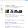 モチ吉、検索ワード「ワンダーデバイス」の順位が!