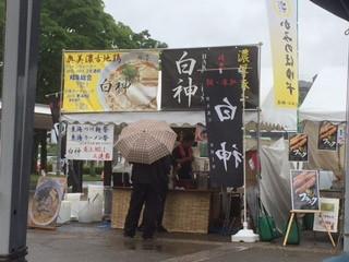 ワンデバ 関市文化会館の白神