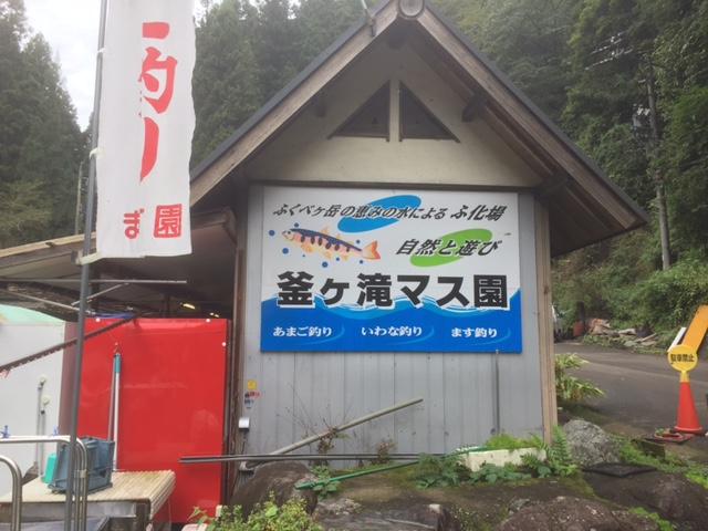 【ます釣り堀】釜ヶ滝マス園に行ってきました。