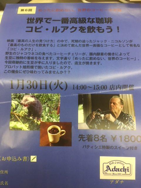 関市のカフェアダチで、世界で最も高級なコーヒー「コピ・ルアク」を飲みませんか。