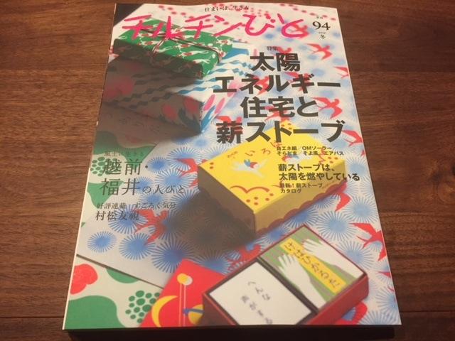 【雑誌】太陽エネルギー住宅と薪ストーブの特集がある「チルチンびと」を入手