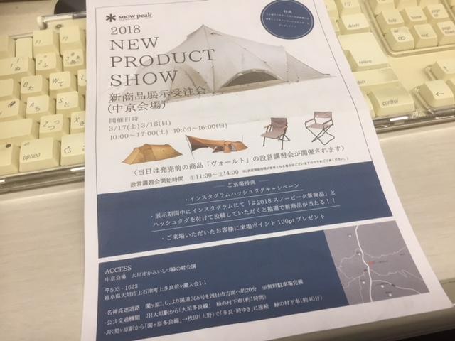 【スノーピーク】新商品展示受注会 中京会場が大垣市上石津で行われます。