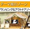 東京ビッグサイトでレジャー&サービス産業祭がやってます。