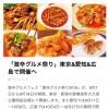 激辛グルメ祭りが名古屋でも開催