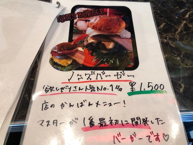 【ハンパないバーガー】各務原のノンズ・バーガー・イズ・ヘブンリー