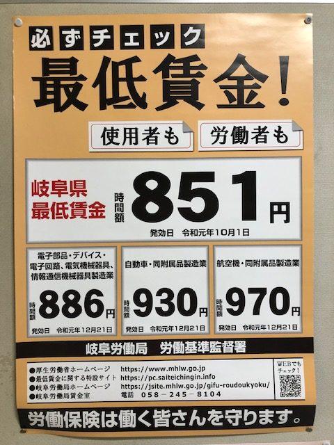 岐阜県の最低賃金は851円だそうです(発効日01/10/01)