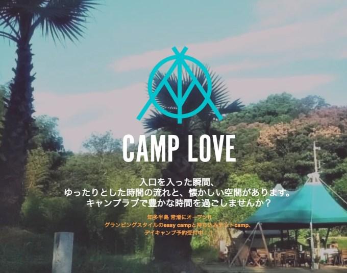 https://www.camp-love.com/