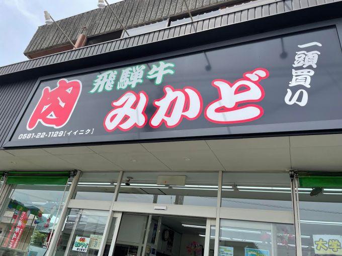 【おすすめの肉屋】山県市ミカド