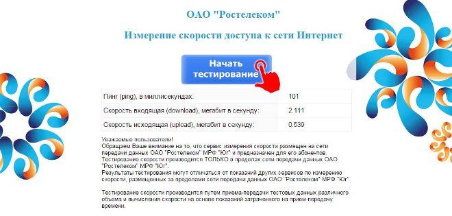 Измерение скорости интернета в личном кабинете Ростелеком
