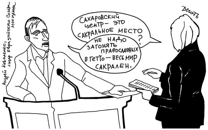 Андрей Коваленко, лидер «Евразийского союза молодежи», участник нападения на выставку, посвященную «Pussy Riot», отвечает на вопрос Екатерины Деготь.