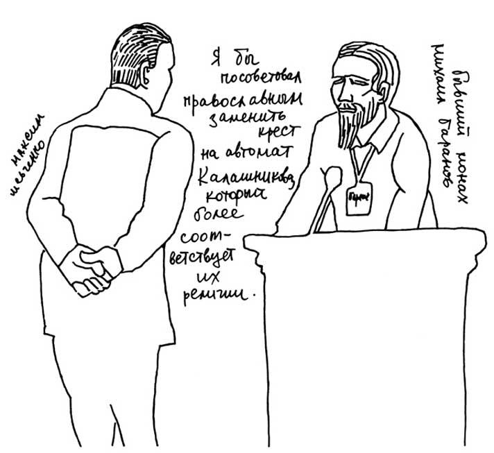 Выступление бывшего иеромонаха Михаила Баранова