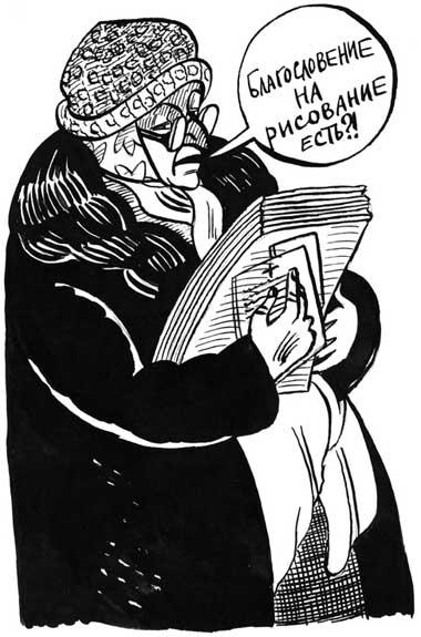 Рисунок из книги «Запретное искусство»