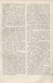 8-1937-033