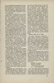 8-1949-011