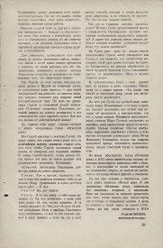 8-1949-029