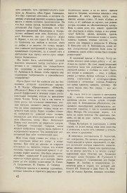 8-1949-042