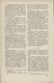 8-1949-075