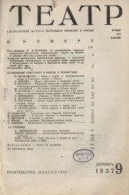 9-1937-001