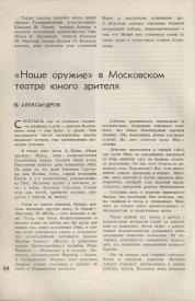 9-1937-064