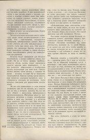 9-1937-112
