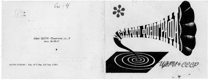 Приглашение на вечер «Михаил Чехов» В ЦДРИ 12 апреля 1968 года. Ведущий – Л.А. Шилов. ГЛМ