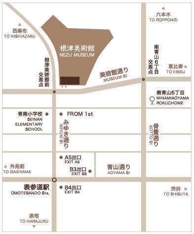 根津美術館へのアクセス