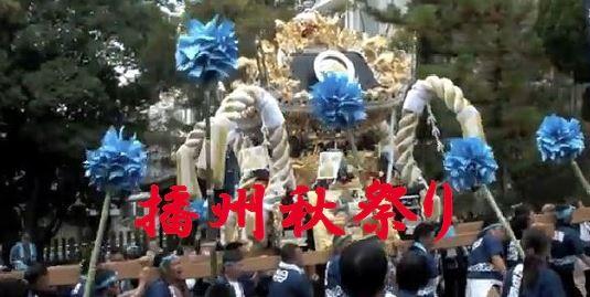 播州秋祭りの日程とスケジュール