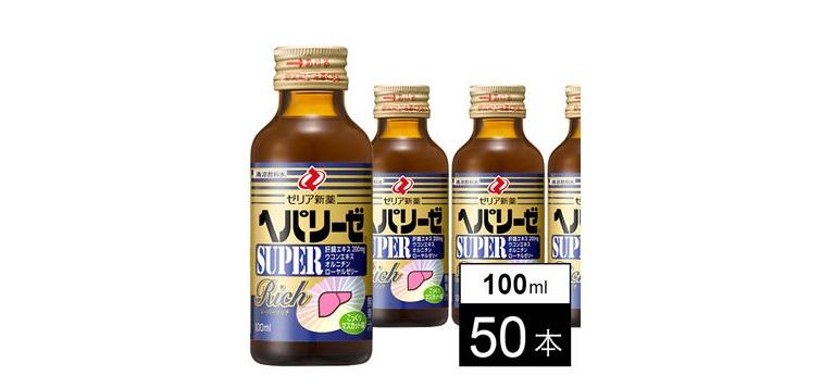 ゼリア新薬 ヘパリーゼスーパーリッチ 100ml×50本│お手頃価格・激安通販