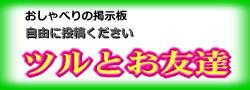 turutomo