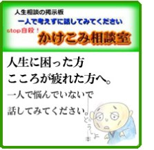 お寺ネット人生相談メニュー