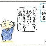 【ぴかる先生】「水子供養」