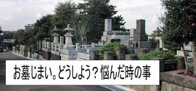 墓じまいどうしよう?