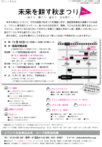 A4 / 2色印刷 / フライヤー
