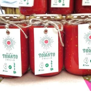種から育てた トマトソース