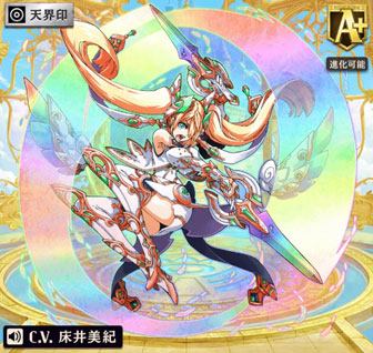 オセロニア [白閃の戦姫]ヴァイセ