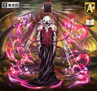 オセロニア [臆病者の死神]シドウ