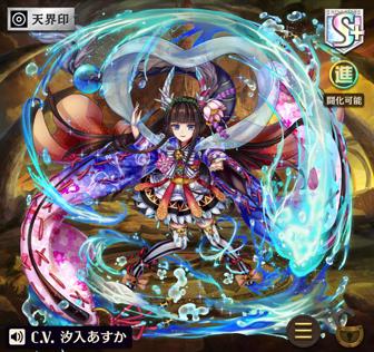 オセロニア [水龍神] 瑞姫