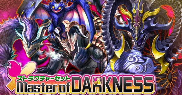 オセロニア Master of DARKNESS