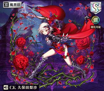 オセロニア [血薔薇の騎士]フィリア