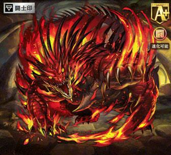 オセロニア [猛火の咆哮]ハイサラマンダー