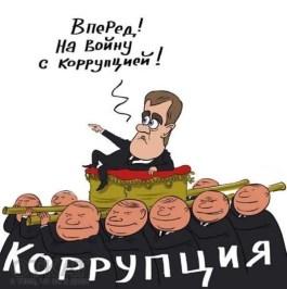 1359888427_korrupciya