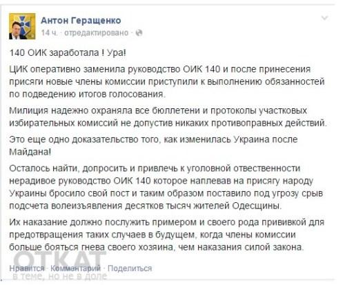 cкрин геращенко 2