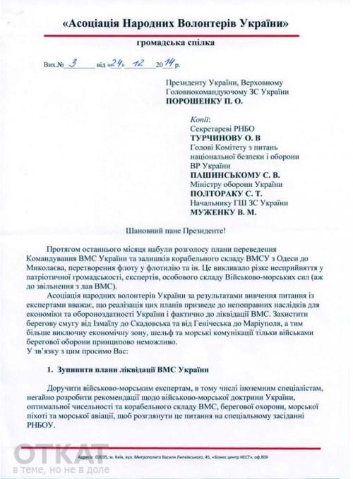 лист до Порошенко1