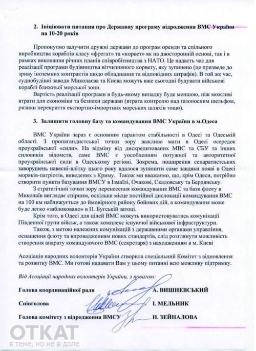лист до Порошенко2