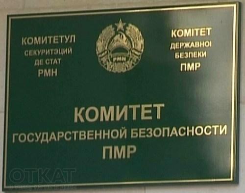 KGB_kgb-pmr_com