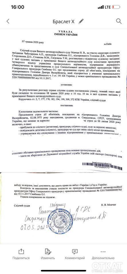 З екс-голови Нацполіціі в Одеській області зняли браслет