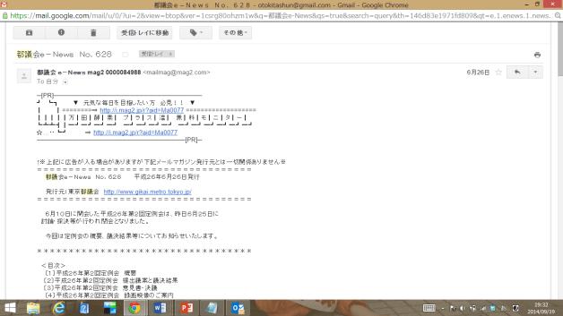スクリーンショット 2014-09-19 19.32.40