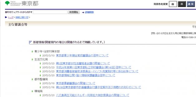 スクリーンショット 2015-03-24 19.54.03